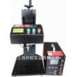 经济型气动打标机S-09,一体式打码机,单片机气动刻字机
